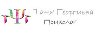 Психолог - Таня Георгиева